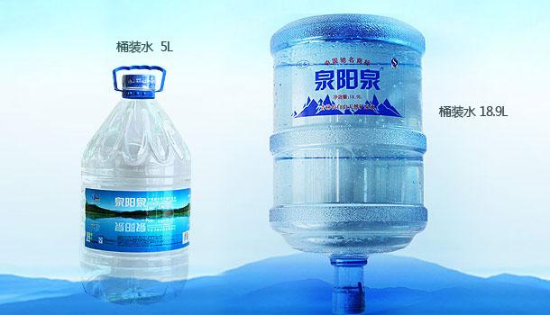 泉陽泉——桶裝水