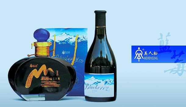 美人松——藍莓酒系列